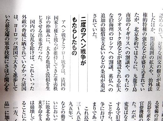 03アヘン戦争.jpg