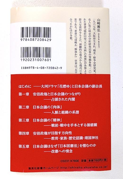 04日本会議新書カバー2.jpg