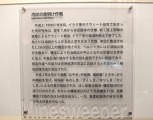 11呉自衛隊博物館3.jpg
