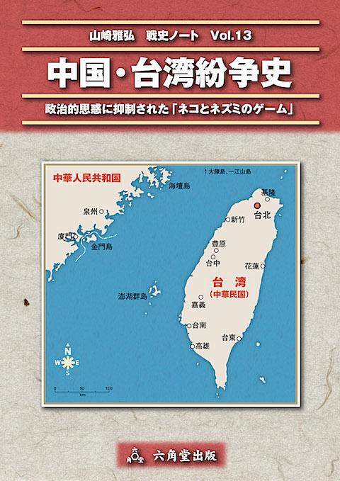 13中台紛争史表紙s.jpg