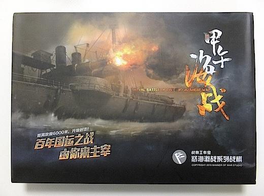 17中国ウォーゲーム4s.jpg