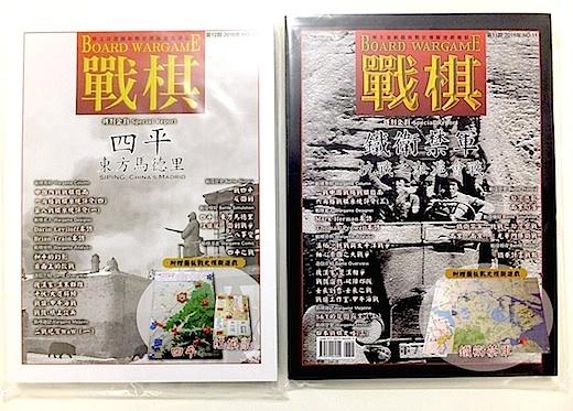 18台湾ウォーゲーム1s.jpg