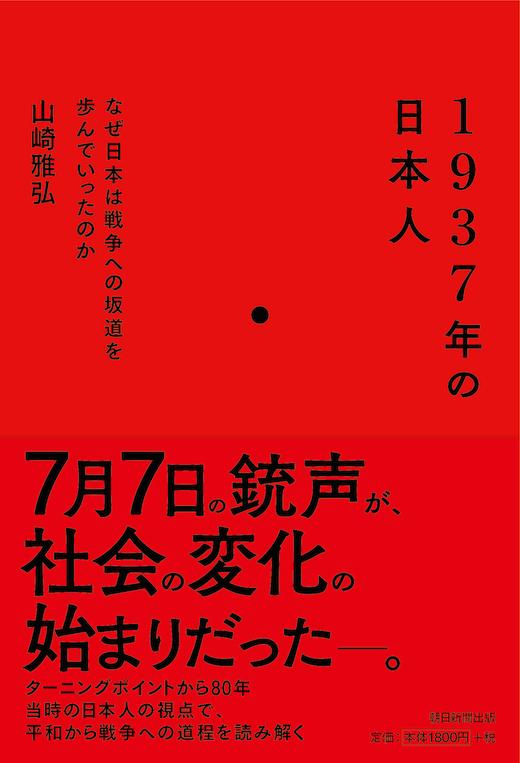 1937年の日本人カバーs.jpg
