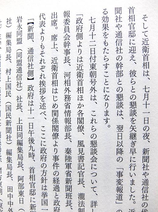 1937年の日本人a4s.jpg