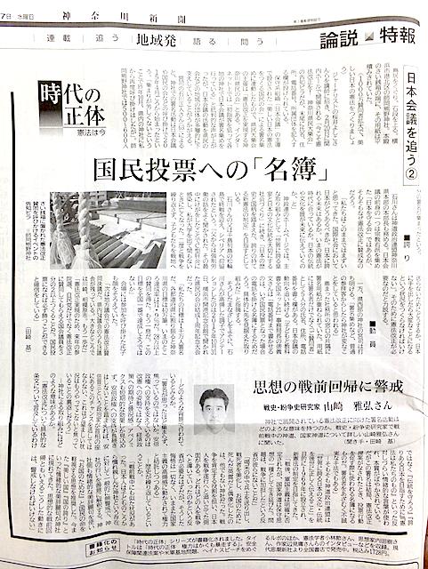 20160217神奈川新聞1.png