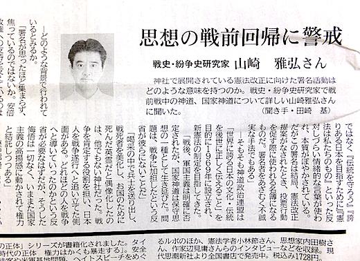20160217神奈川新聞2s.png