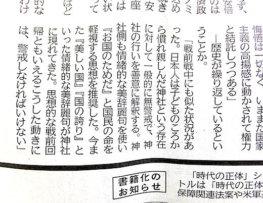 20160217神奈川新聞3s.png