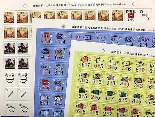 23台湾ウォーゲーム8s.jpg
