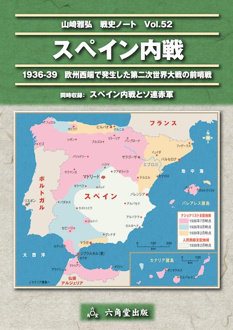 52スペイン内戦表紙480.jpg