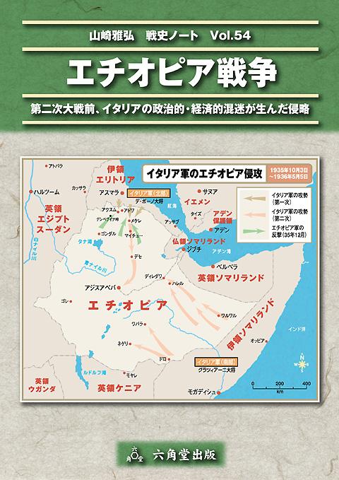 54エチオピア表紙s.JPG