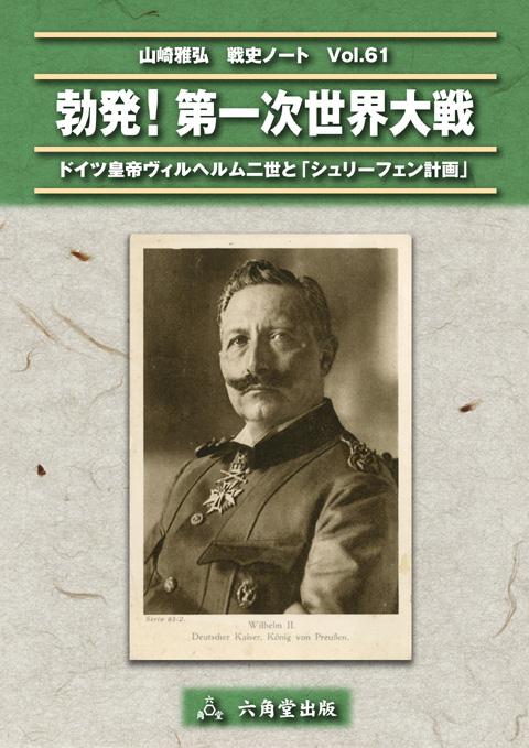 61勃発WW1表紙s.JPG