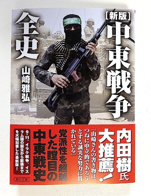 中東戦争全史見本1s.jpg