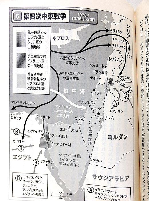 中東戦争全史見本3s.jpg