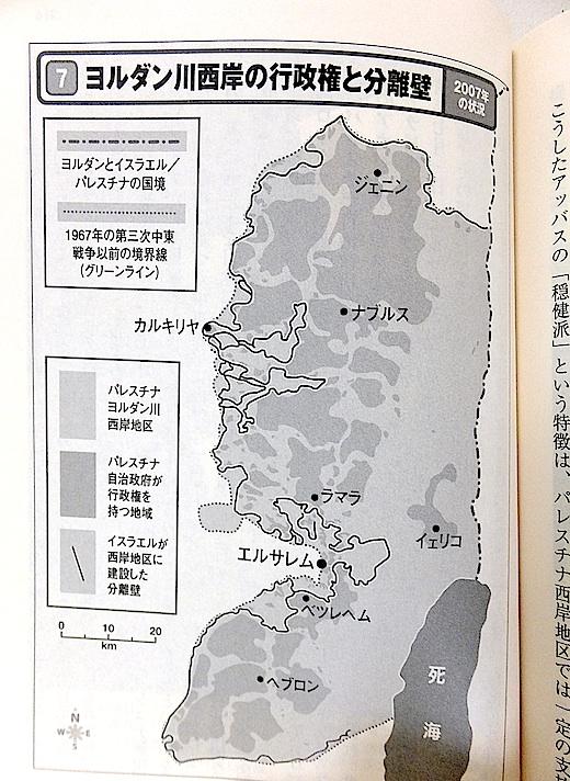 中東戦争全史見本4s.jpg