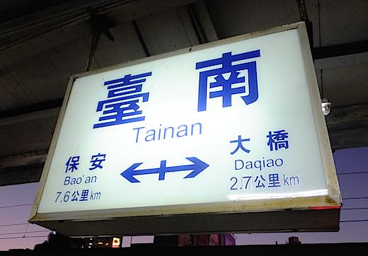 台北台南6s.png