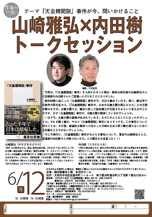 大阪書店イベントチラシs.jpg