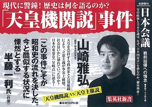 天皇機関説事件宣伝用s.jpg