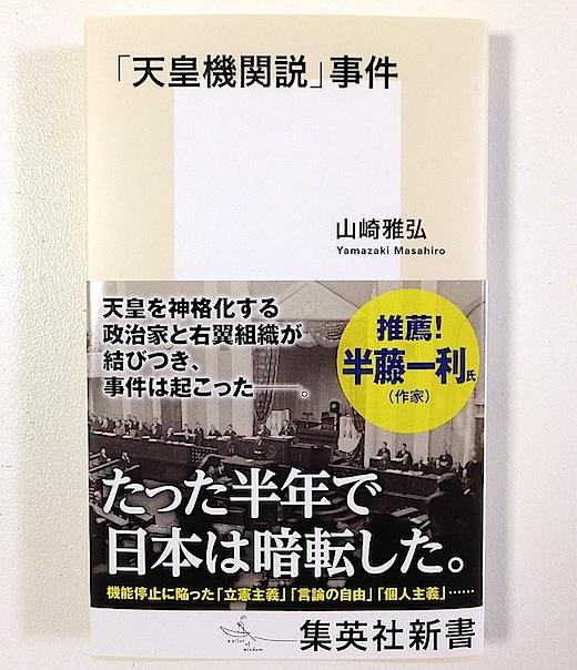 天皇機関説事件表紙s.jpg