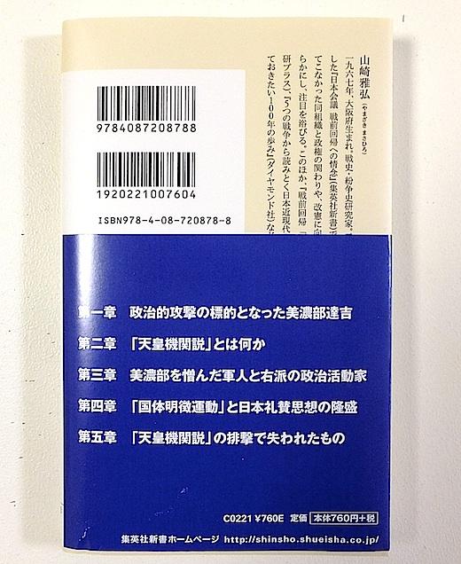 天皇機関説事件裏表紙s.jpg