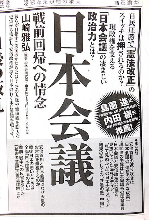 日本会議天皇無視1s.jpg