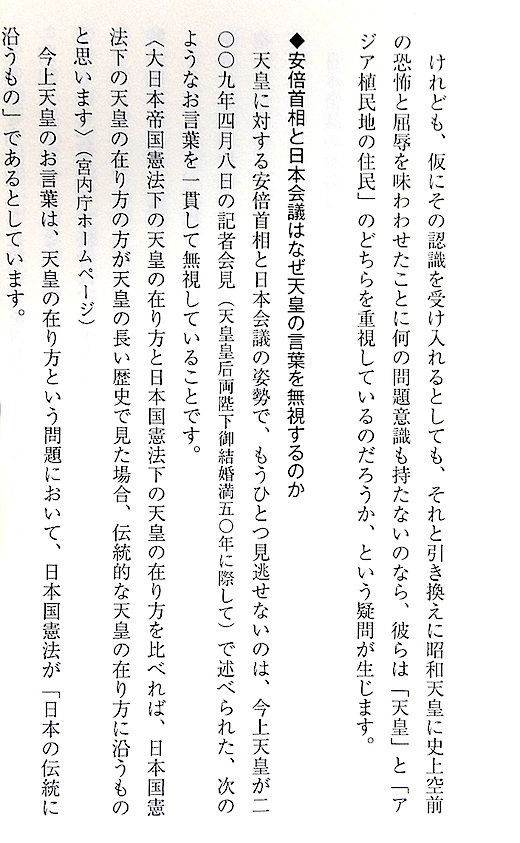 日本会議天皇無視2s.jpg