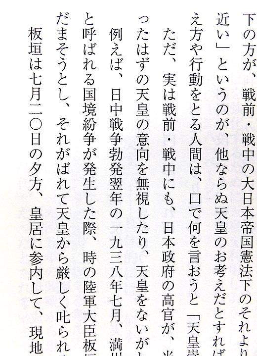 日本会議天皇無視4s.jpg
