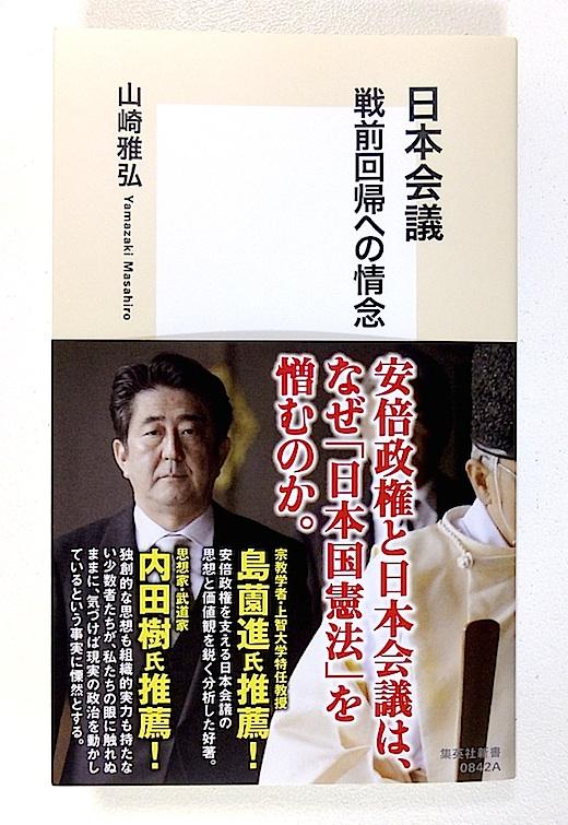 日本会議新書カバー1.jpg