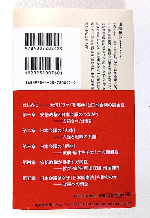 日本会議新書カバー2.jpg