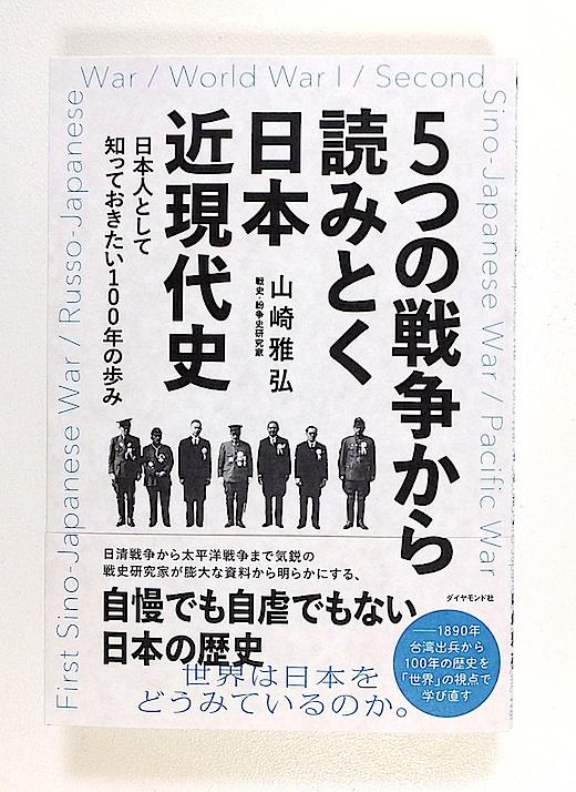日本近現代史1s.jpg