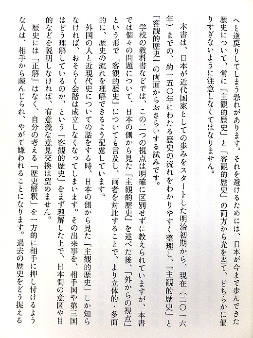日本近現代史2s.jpg