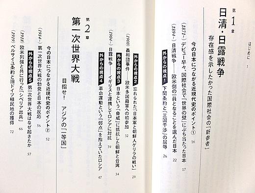 日本近現代史3s.jpg