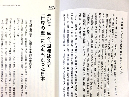日本近現代史4s.jpg