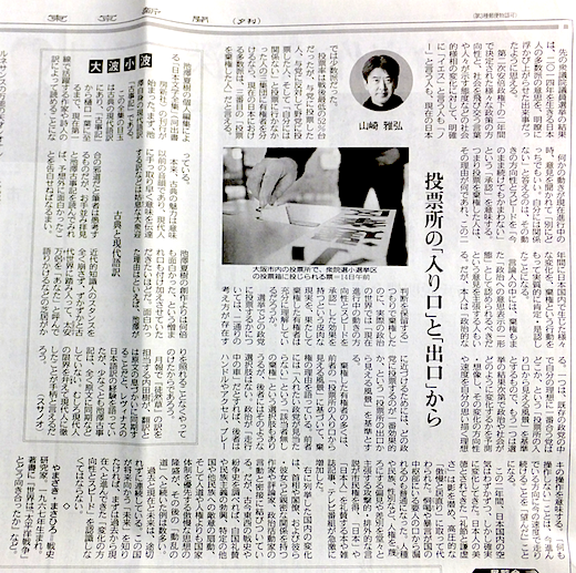 東京新聞20141219as.png