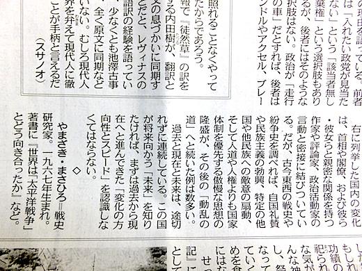 東京新聞20141219ds.jpg
