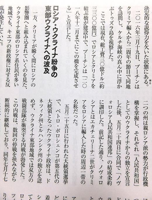 歴群クリミア4s.jpg
