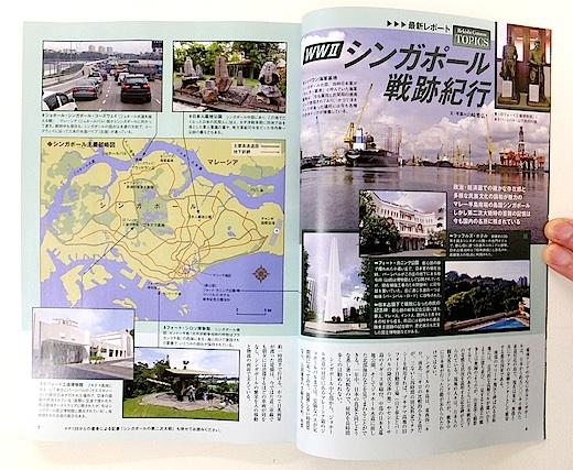 歴群シンガポール3s.jpg