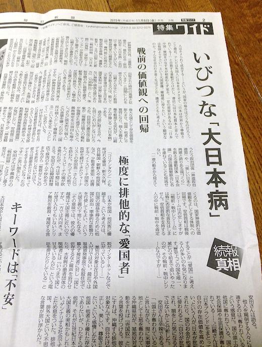 毎日新聞1106bs.png