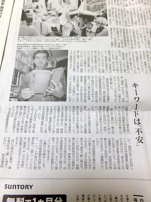 毎日新聞1106cs.png
