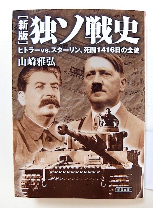 独ソ戦史1s.jpg