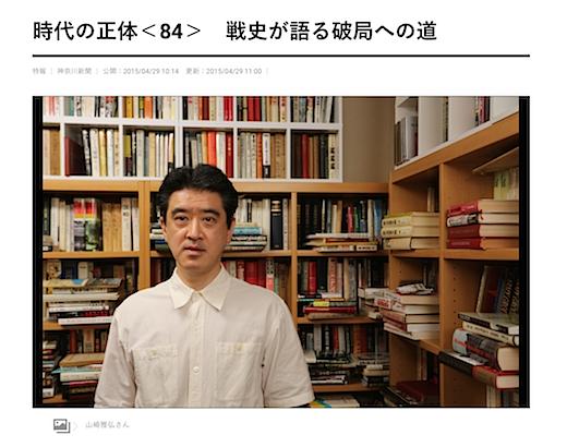 神奈川新聞1s.png