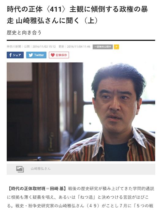 神奈川新聞主観傾倒.jpg