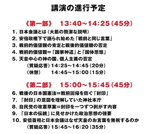 神戸講演構成s.jpg