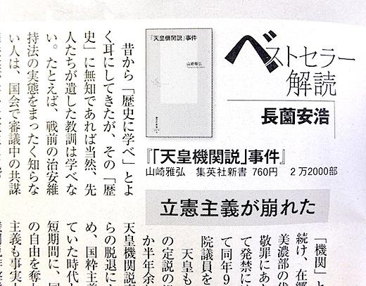 週刊朝日書評s.jpg
