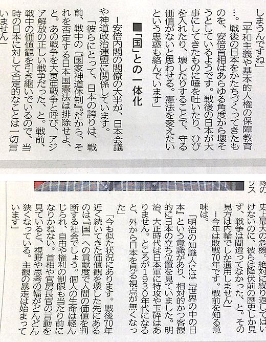 高知新聞4s.png