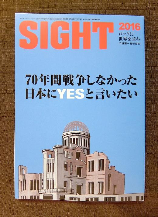 SIGHT表紙s.jpg