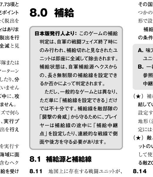 SNOルール説明06.jpg