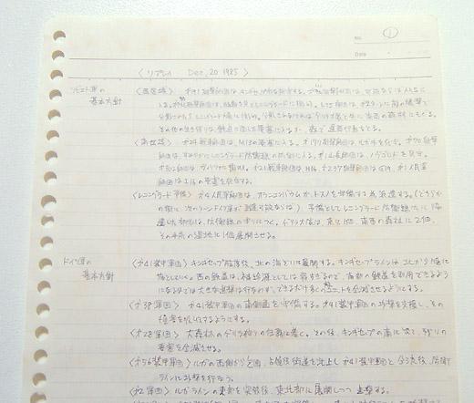 aolr1985b.JPG