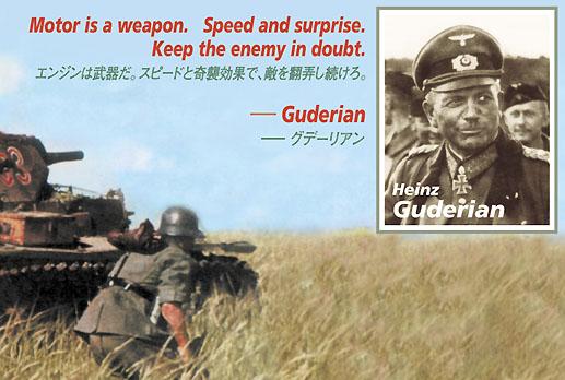 guderian_says.jpg