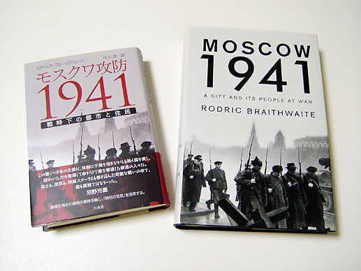moscow1941.JPG