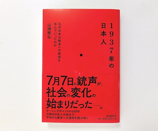 1937年の日本人表紙s.jpg